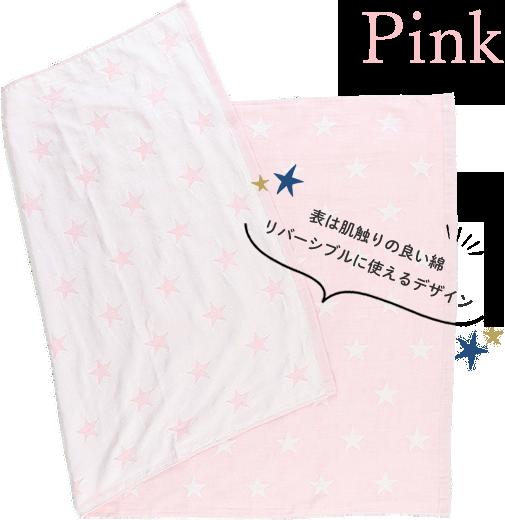 Pink ピンク|カラーはブルー・ピンクの2種類。ひんやりシャーベットカラーに星柄。とてもかわいいブランケットが出来上がりました。