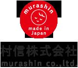 ベビー肌着ひと筋・安心の日本製にこだわり続ける村信株式会社