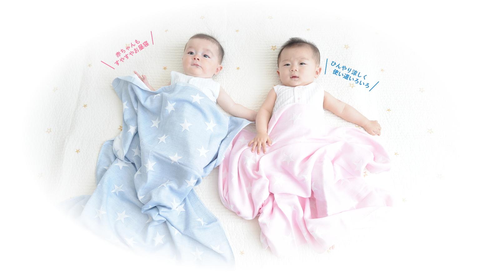 さらさら、ひんやり。接触冷感で快適な眠りへ。赤ちゃんやお子さまのお昼寝、クーラーで体を冷やしたくないママ、妊婦さんのひざ掛けやベビーケープにも最適なEco de® クール『クールブランケット』