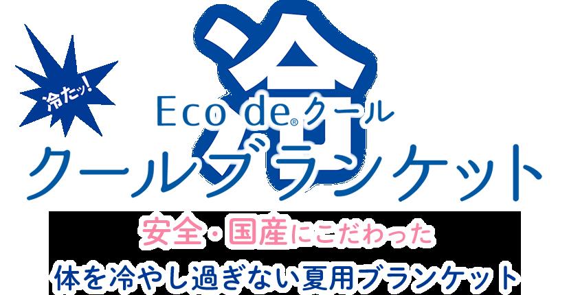 接触冷感ひんやり快適!Eco de® クール『クールブランケット』安全・国産にこだわり、体を冷やし過ぎない赤ちゃん・大人にも優しいブランケット