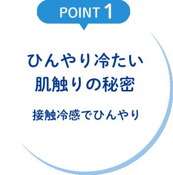 POINT1 ひんやり冷たい 肌触りの秘密|接触冷感でひんやり