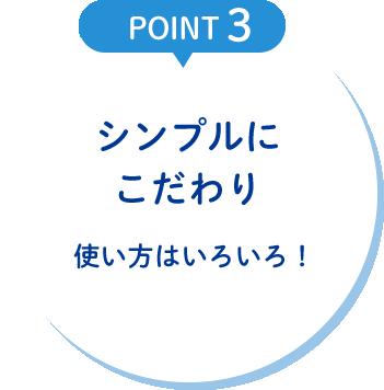 POINT3 シンプルにこだわり|使い方はいろいろ!