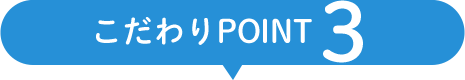 こだわりPOINT3|シンプルだから可能性が広がるクールブランケット|アイデア次第でいくらでも使い道が広がるシンプルなブランケットは、さまざまなシーンに最適。
